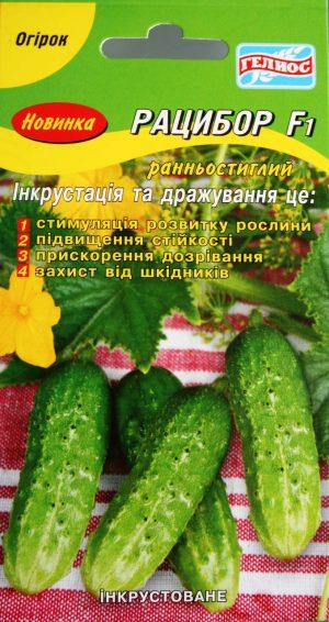 Семена огурцов пчелоопыляемых Рацибор F1 50 шт. Инк.