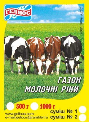Травосмесь Молочные реки №1 0,5 кг