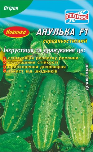Семена огурцов пчелоопыляемых АнулькаF1 25 шт. Инк.