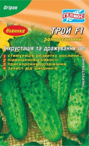 Семена огурцов пчелоопыляемых Трой F1 25 шт. Инк.