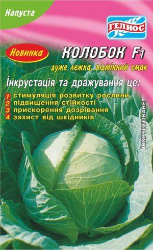 Семена капусты белокачанной Колобок F1 50 шт. Инк.