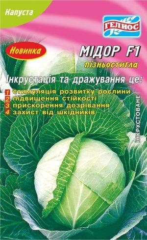 Семена капусты белокачанной Мидор F1 50 шт. Инк.