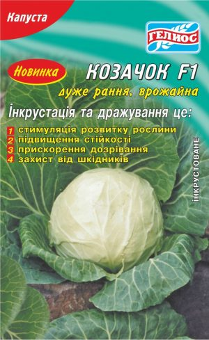 Семена капусты белокачанной Казачок F1 50 шт. Инк.