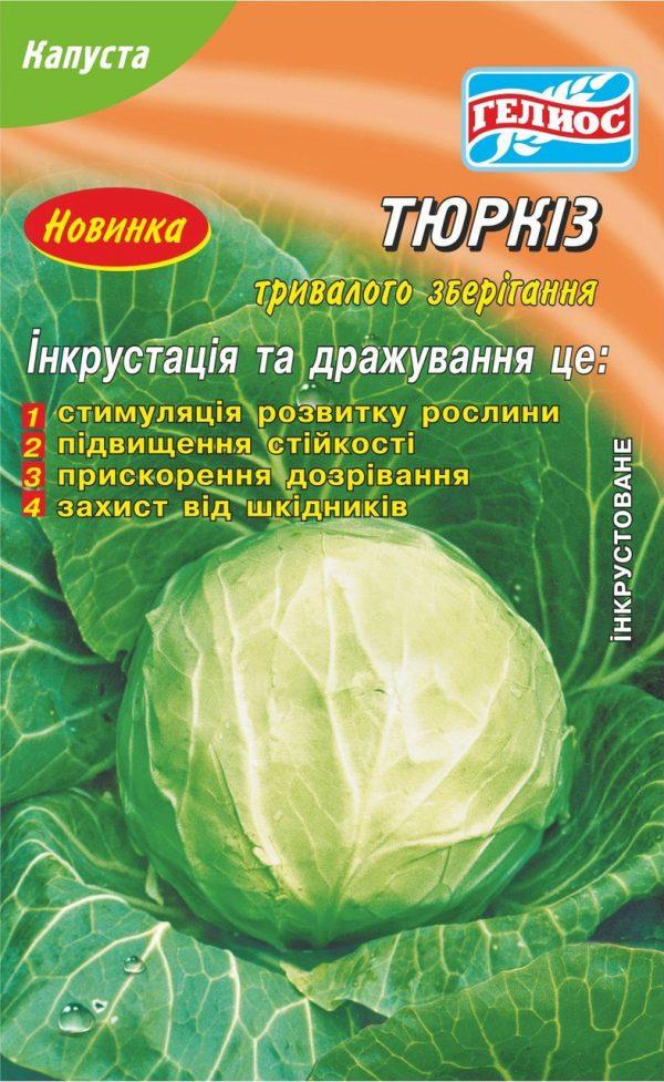 Семена капусты белокачанной Тюркиз 300 шт. Инк.