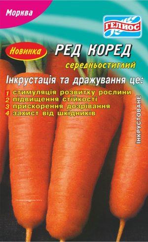 Семена моркови Ред Кор 2000 шт. Инк.