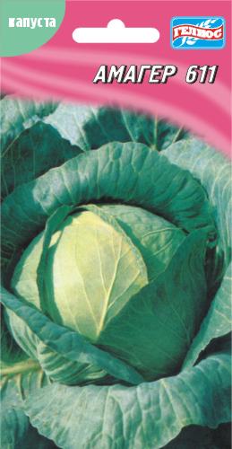 Семена капусты белокачанной Амагер 150 шт.