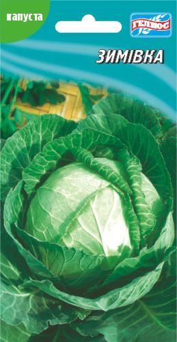 Семена капусты белокачанной Зимовка 150 шт.
