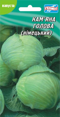 Семена капусты белокачанной Каменная голова (герм.)100 шт.