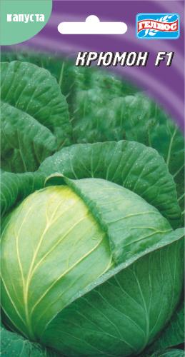 Семена капусты белокачанной Крюмон F1  50 шт.