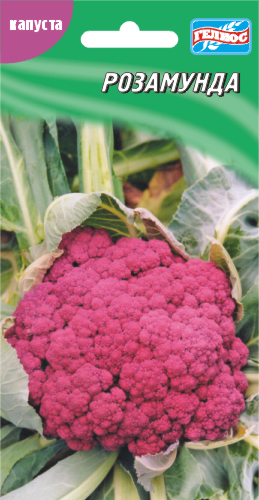 Семена капусты цветной Розамунда 20 шт.