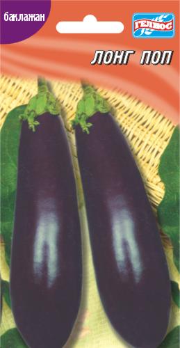 Семена баклажана Лонг Поп 20 шт.