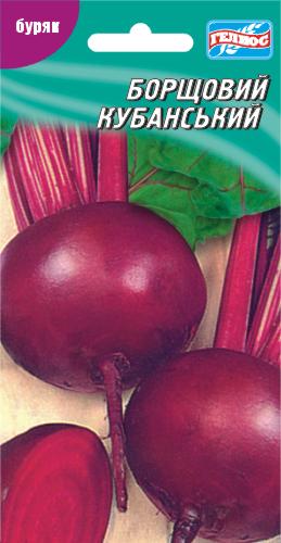 Семена свеклы Борщевая кубанская 3 г