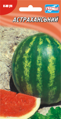 Семена арбуза Астраханский 20 шт.