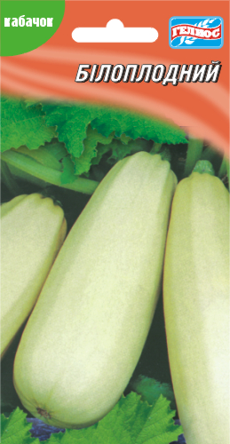 Семена кабачков Белоплодный 20 шт.