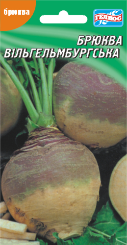 Семена Брюквы Вильгельмбургская 150 шт.