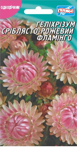 Гелихризум Серебристо-розовый Фламинго 0,15 г