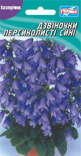 Колокольчики Персиколистные синие 0,1 г
