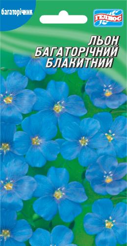 Лен многолетний голубой 0,2 г