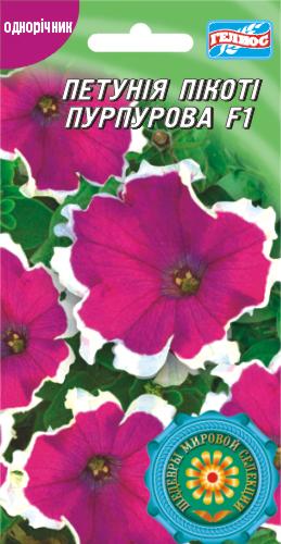 Петуния Пикоти пурпурная F1 10 драже
