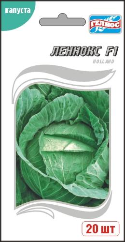 Семена капусты белокочанной Леннокс F1 20 шт.