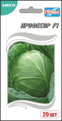 Семена капусты белокочанной Профессор F1 20 шт.