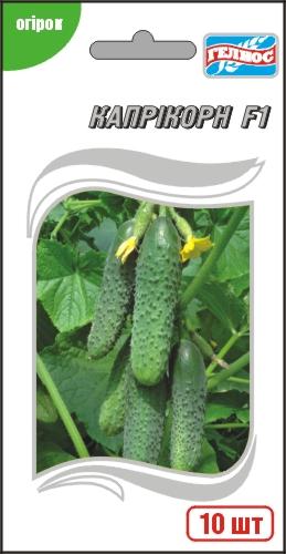 Семена огурцов  партенокарпических Каприкорн F1 10 шт.