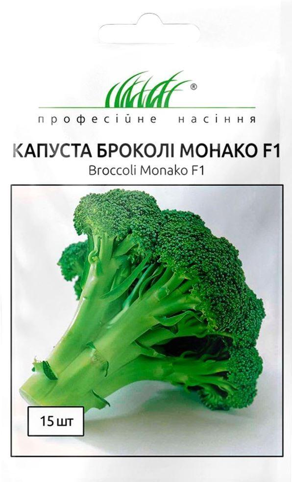 Семена капусты брокколи Монако F1 15 шт.