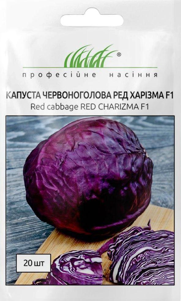 Семена капусты краснокачанной Рэд Харизма F1 20 шт.